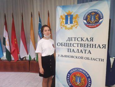 В Ульяновске прошел lll съезд Детской общественной палаты Ульяновской области